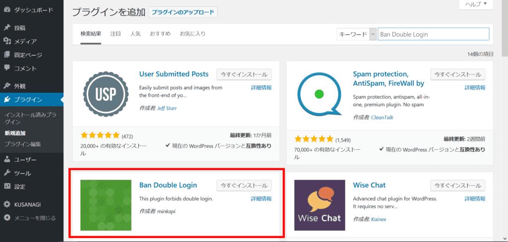 Ban Double Login を追加・有効化